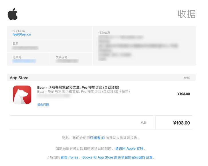 腾讯企业邮箱邮件伪造