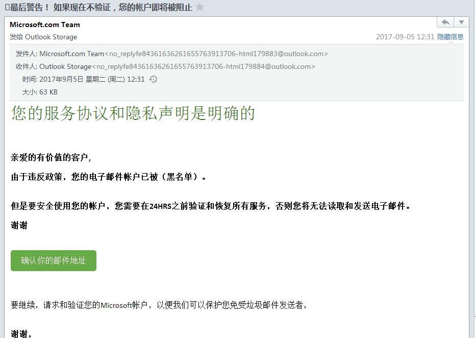 腾讯企业邮箱微信小程序邮件伪造