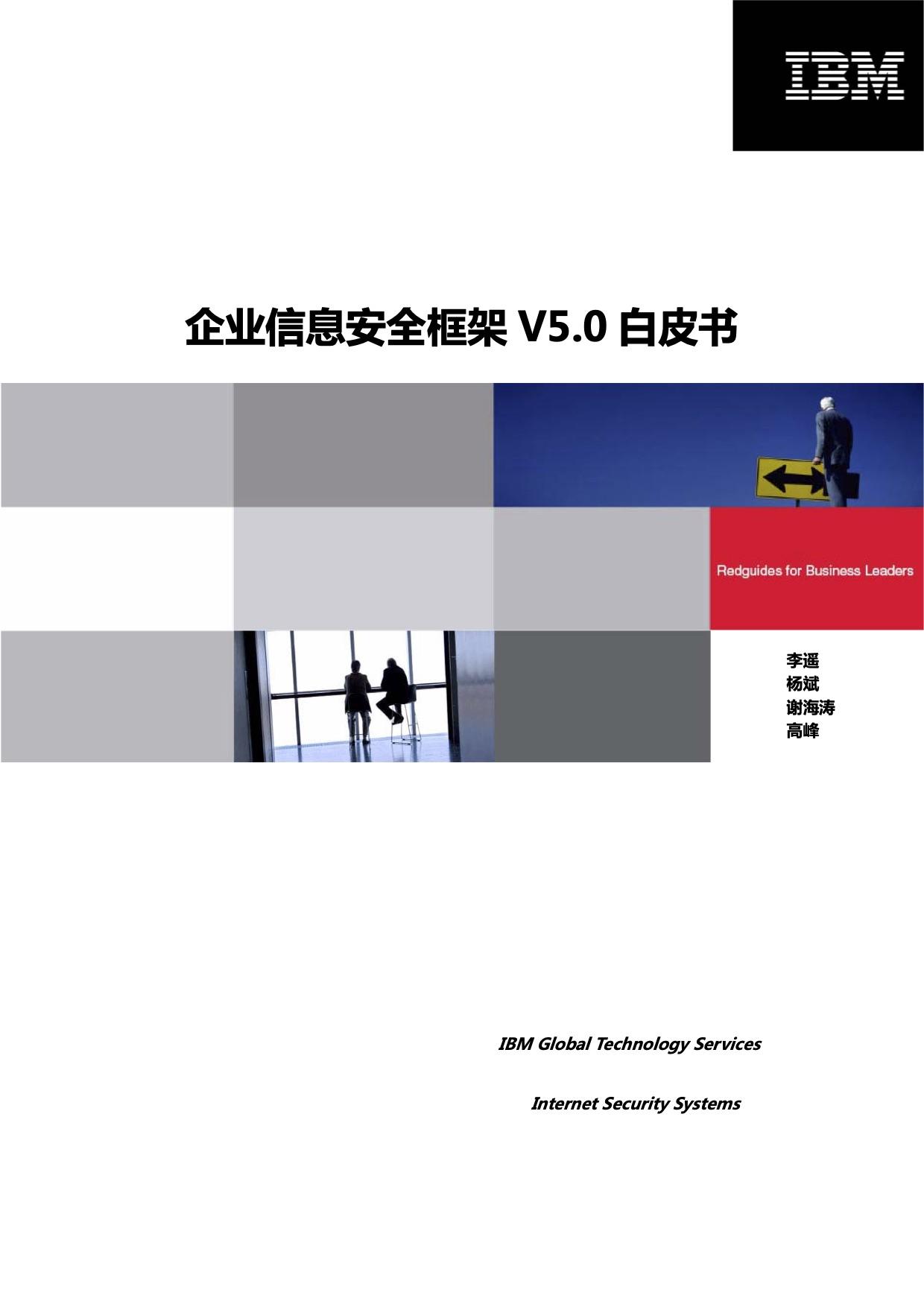 企业信息安全框架白皮书v5.0