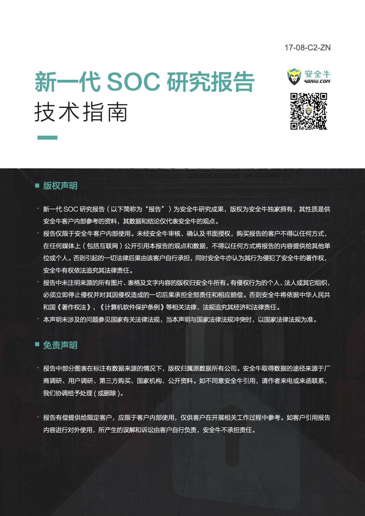 新一代SOC研究报告