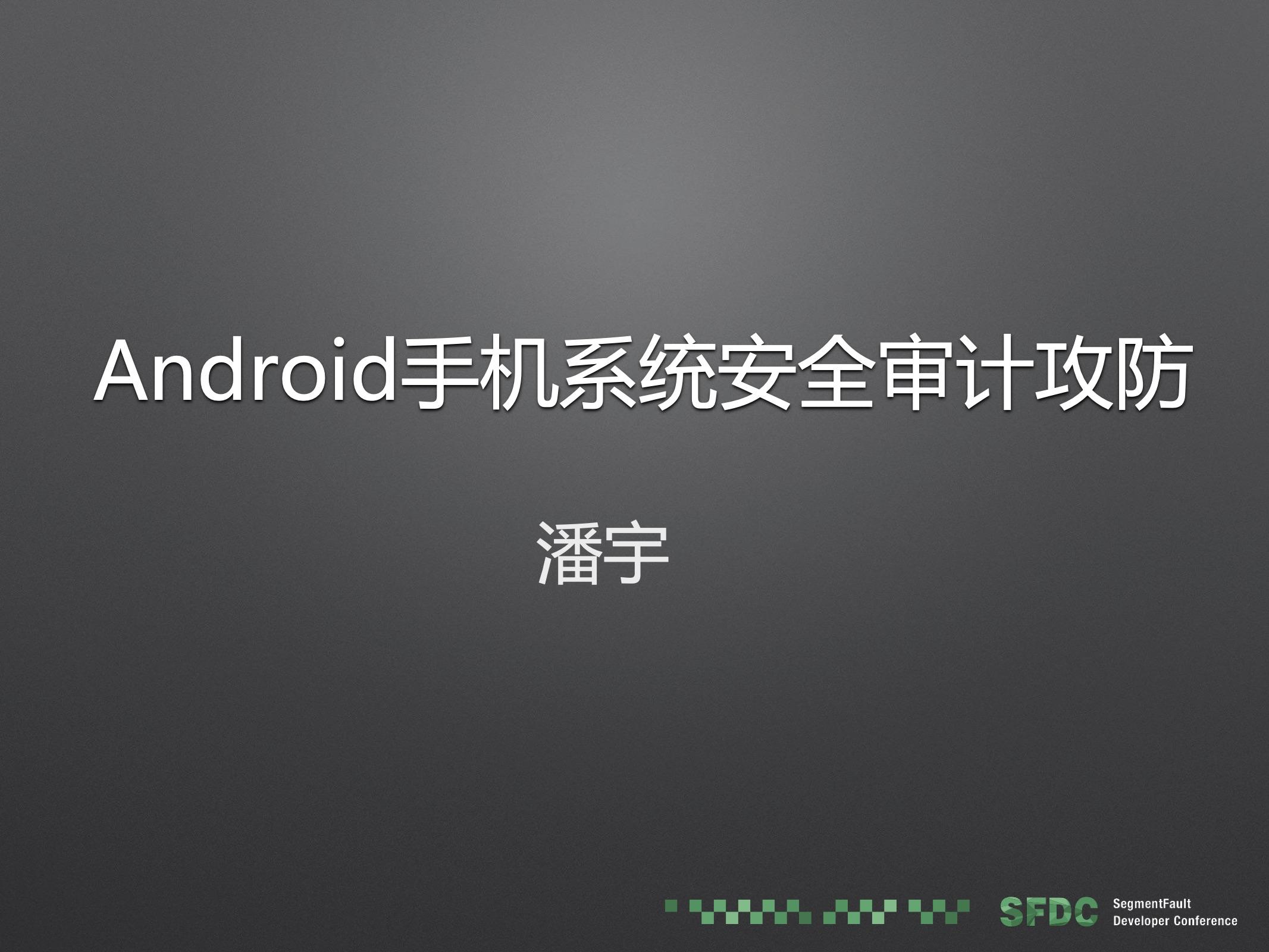 Android手机系统安全审计攻防