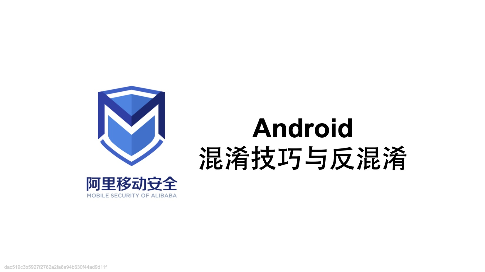 Android混淆技巧与反混淆