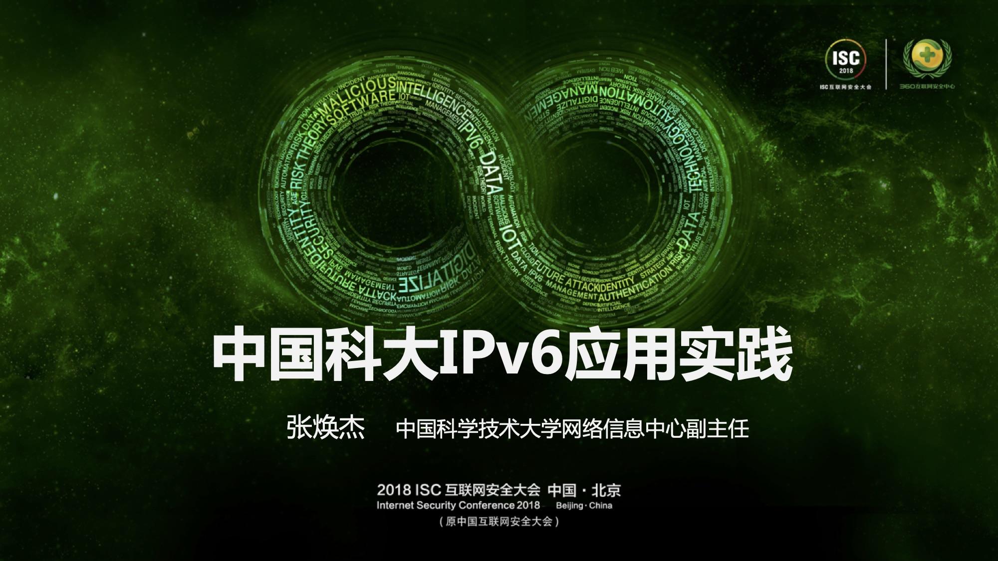 IPv6规模部署与网络安全
