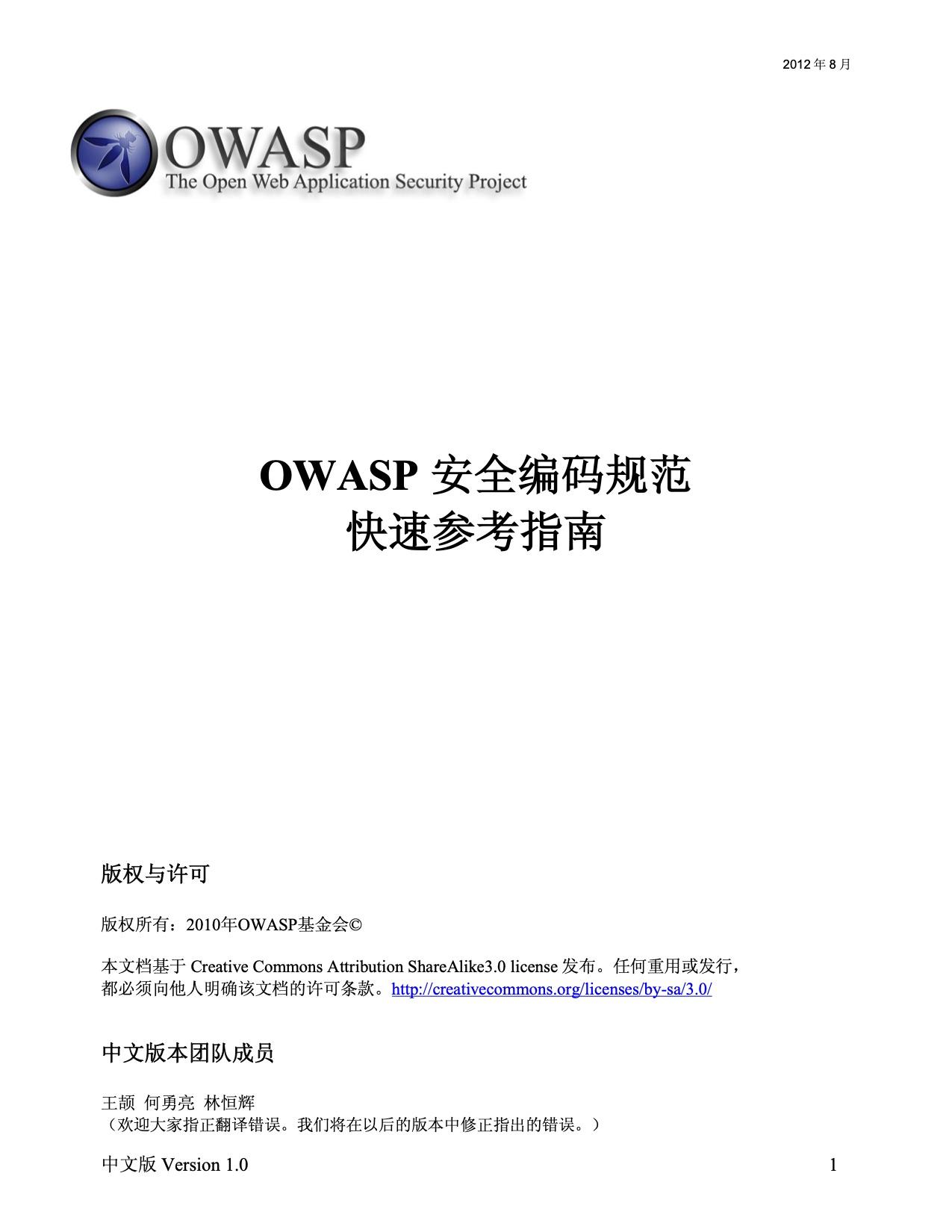 OWASP安全编码规范v1